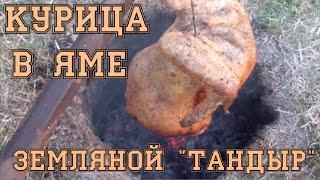 Курица в яме. Приготовление курицы в простейшем тандыре из земли.