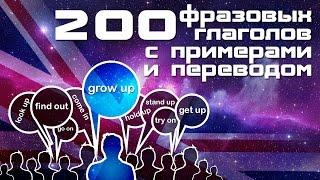 getlinkyoutube.com-АНГЛИЙСКИЙ ЯЗЫК. ФРАЗОВЫЕ ГЛАГОЛЫ АНГЛИЙСКОГО ЯЗЫКА - ТОП 200. УРОКИ АНГЛИЙСКОГО ЯЗЫКА