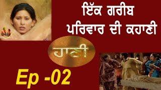 Serial Haani   Episode 2   ਸੀਰੀਅਲ ਹਾਣੀ   Short Movie