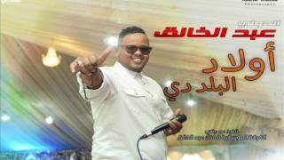 getlinkyoutube.com-جديد الدولي عبد الخالق - اولاد البلد دي