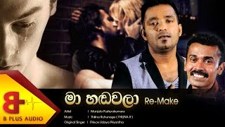 getlinkyoutube.com-Ma Hadawala Official Music Audio - Manjula Pushpakumara Ft Thilina R