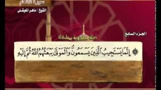 getlinkyoutube.com-القرآن الكريم الجزء السابع الشيخ ماهر المعيقلي Holy Quran Part 7 Sheikh Al Muaiqly