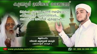 Aaramba Poovaya Mutth Nabiyude    Nisar Kuthubi Madavoor   Kundoor Usthad Baitth