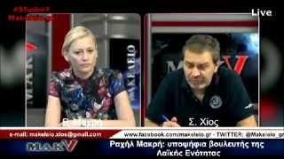 getlinkyoutube.com-Makeleio - Στεφανος Χιος - Ραχήλ Μακρή BEST OF