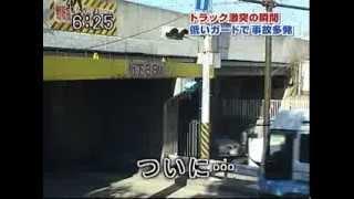 getlinkyoutube.com-鶴見駅付近 鉄道ガード下にトレーラーの荷台が激突