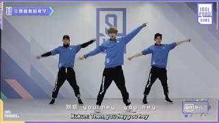 [ENG] Ei Ei Dance Tutorial by Cai Xukun, Ding Zeren & Han Mubo