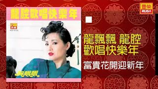 getlinkyoutube.com-龍飄飄 - 富貴花開迎新年 [Original Music Audio]