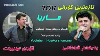 getlinkyoutube.com-Barham shamami u Goran inzibat 2017 Gorani Marya