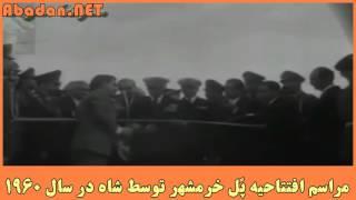 مراسم افتتاحیه پًل خرمشهر توسط شاه در سال ۱۹۶۰