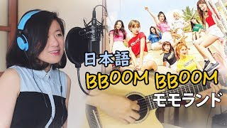 [JAPANESE ACOUSTIC 日本語] BBOOM BBOOM-MOMOLAND モモランド by Marianne Topacio ft. Boy Hapay