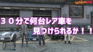 getlinkyoutube.com-PS3 GTA5 オンライン 『30分でレア車何台探せるか!!』 前編