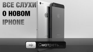 getlinkyoutube.com-Все слухи о новом (5?) iPhone