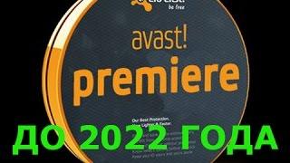 getlinkyoutube.com-Avast Premier 2016 ключ-лицензии!До 2021-2022 года Бесплатно)