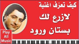 237- تعليم عزف: لزرع لك بستان ورود - فؤاد غازي