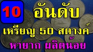 getlinkyoutube.com-TOP TEN 10 อันดับเหรียญ 50 สตางค์ ร.9 หายาก ราคาแพง
