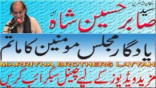getlinkyoutube.com-ZAKIR SABIR HUSSAIN SHAH Behal;0332-9145914
