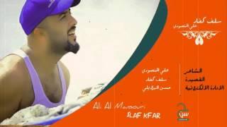 getlinkyoutube.com-الشاعر الجريء علي المنصوري  قصيدة سلف كفار 2015