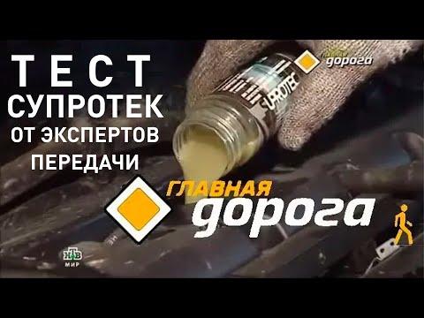 """""""Супротек"""" ; тест на НТВ, """"Главная дорога"""". Присадки для двигателя, присадки в масла"""