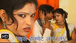 getlinkyoutube.com-Pahle Helmet Laga La    पहले हेलमेट लगा ल    Bhojpuri Hottest Songs