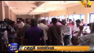 protest against Vickramabahu conference in Galle