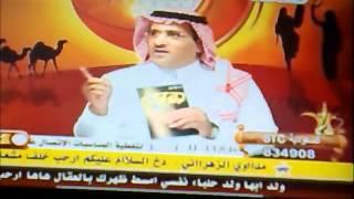 خلف المشعان يحرج عبدالله حمير القحطاني