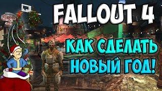 getlinkyoutube.com-Fallout 4 - Как сделать Новый Год!