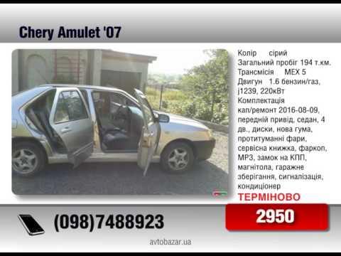 Chery Amulet 2007 AvtoBazarTV №815