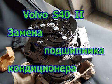 Volvo S40 II Замена подшипника шкива компрессора кондиционера