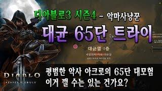 아크로 디아3)깨면 서버 2위! 시즌 악사 대균열 65단