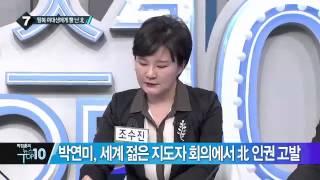 getlinkyoutube.com-北, 탈북 여대생 박연미 향해 '동영상 반박'_채널A_뉴스TOP10