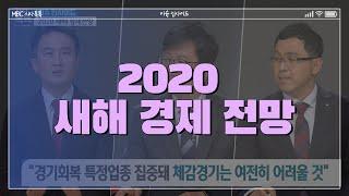 [248회]2020 새해 경제 전망   이슈 인사이드 다시보기