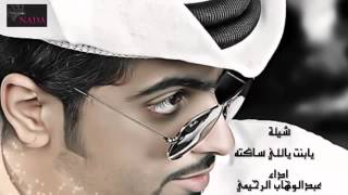 getlinkyoutube.com-شيلة يابنت ياللي ساكتة _اداء عبدالوهاب الرحيمي 201