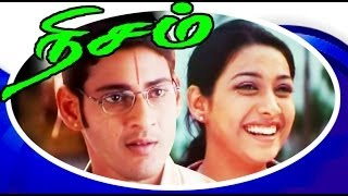 getlinkyoutube.com-Nijam | Tamil Dubbed Movie | Mahesh Babu