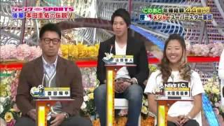 getlinkyoutube.com-豊田陽平 トーク集その4「高校時代の本田圭佑」