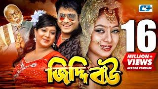 getlinkyoutube.com-Jiddi Bou | Bangla Movie 2016 | Ferdous | Sabnur | ATM Shamsujjaman