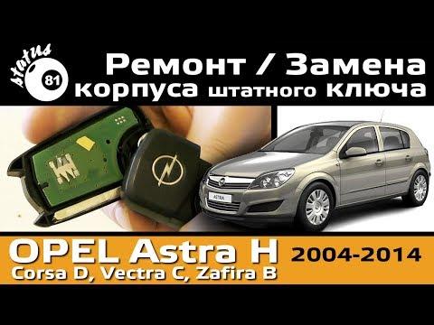 Замена корпуса ключа Опель Астра H ключа Опель разобрать ключ Opel Corsa