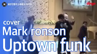 getlinkyoutube.com-[일소라] 신랑과 친구들이 직접 부른 축가 'Uptown Funk' (Mark Ronson) cover