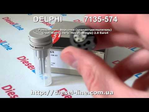 7135-574 Ремкомплект форсунки клапан+распылительGreat Wall Cowry, Hover, Wingle 2 0 Euro4