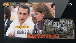 getlinkyoutube.com-멕시코의 '괴담 급' 충격 범죄, 이게 다 미국 때문!? 썰전 125회