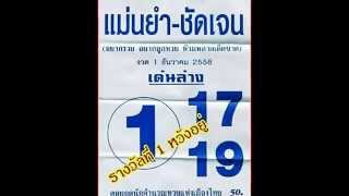 เลขเด็ด 1/12/58 แม่นยำชัดเจน หวย งวดวันที่ 1 ธันวาคม 2558