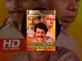 Malayalam Full Movie - Sanmanassullavarkku Samadhanam - Comedy Movie