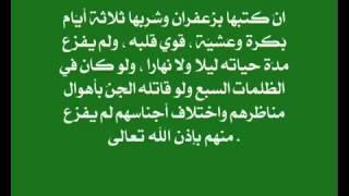 getlinkyoutube.com-علاج الخوف بسورة من القرآن الكريم.mp4