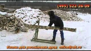 getlinkyoutube.com-Козлы для распиловки дров.avi