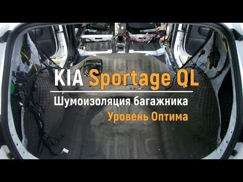 Шумоизоляция багажника с арками Kia Sportage QL в уровне Оптима. АвтоШум.
