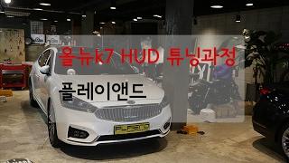 getlinkyoutube.com-올뉴k7 hud 헤드업디스플레이 장착과정 플레이앤드