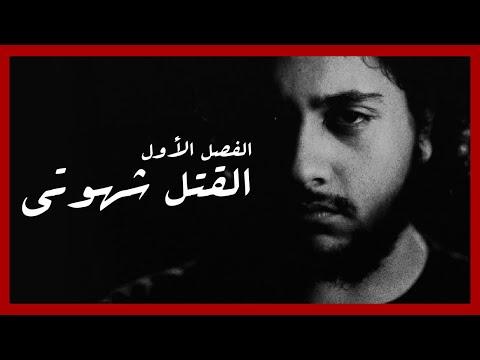 موتى يمشون بيننا 1 | القتل شهوتي