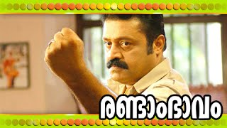 Malayalam Full Movie - Randam Bhavam - Malayalam Full Movies [HD]