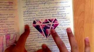 getlinkyoutube.com-Хитрости личного дневника=3
