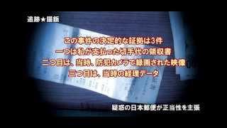 getlinkyoutube.com-日本列島震撼・日本郵便の実態と本性