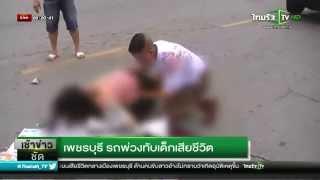getlinkyoutube.com-เพชรบุรี รถพ่วงทับเด็กเสียชีวิต